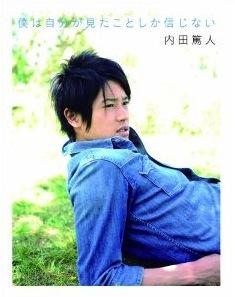 uchida_0701.jpg