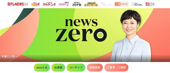 有働由美子が菅官房長官に「安倍首相のピンチヒッターですか」と訊いただけで大炎上! 異様すぎる「菅批判は許すまじ」の空気の背景には…の画像1