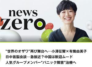 『ZERO』で忖度全開、有働由美子が杉田水脈までフォロー!「生産性を撤回」とコメント、訂正する事態に の画像1