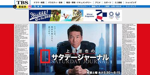上田晋也が『サタデージャーナル』最終回で語った「当たり前が言えない世の中」の意味! 政権を批判してきた番組に何が起きたのかの画像1