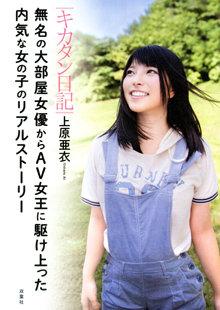 ueharaai_01_160516.jpg