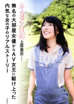 ueharaai_160325_top.jpg