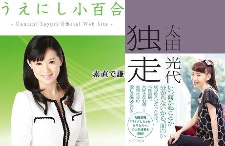uenishioota_160906.jpg