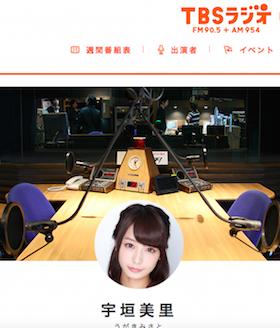 TBS宇垣美里アナが夫婦別姓反対派の主張を一蹴!「明治に始まったのに、日本文化(笑)」「選択肢が増えて何がいけない」の画像1