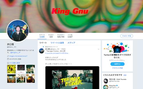 紅白出場のKing Gnu・井口理のリベラルな姿勢に注目! 米イラン緊張でマイケル・ムーアをRTし日本の戦争加担に危機感の画像1