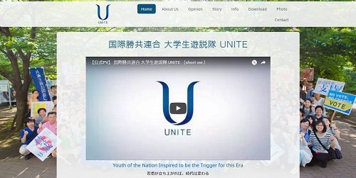 unite_160703.jpg