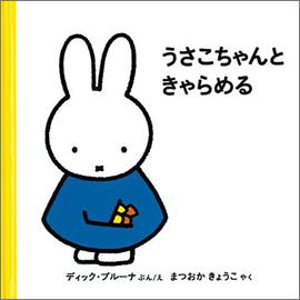 usako_01_140814.jpg
