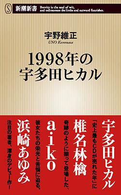 utada_160128_top.jpg