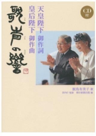 天皇在位式典で三浦大知が歌う「歌声の響」は明らかに天皇、皇后の沖縄へのメッセージだ! 天皇が作詞に込めた意味の画像1