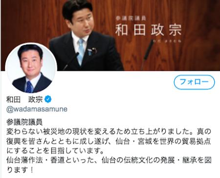 自民党がまた『モーニングショー』に圧力! 内閣府政務官の和田政宗が青木理発言に「事実でない」と噛みつくも嘘は和田のほうだった  の画像1
