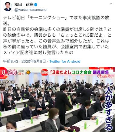 ネトウヨ議員・和田政宗がまた「モーニングショー」に言論弾圧! 自民コロナ対策本部の「3密状態」をネグる和田こそフェイクだ の画像1