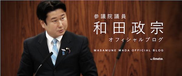 和田政宗が「週刊文春」の公選法違反報道に妄想全開で「切り貼り」と反論も、文春にノーカット録音を突きつけられ…の画像1