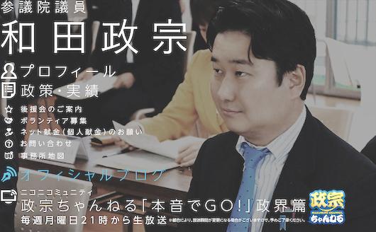 安倍自民党のあくどすぎるメディア戦略! 広報副本部長に抜擢の和田政宗がテレビ番組を名指しで恫喝、ネトウヨ煽動の画像1