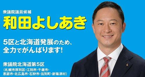 wadayoshiaki_160426.jpg