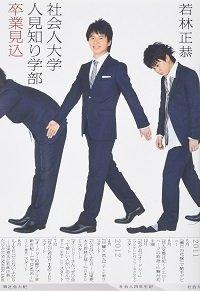 wakabayashi_170626.jpg