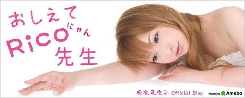 wakisakaeriko_151110.jpg