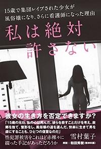 watashiha_151223.jpg