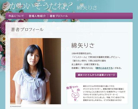 wataya_01_150120.jpg