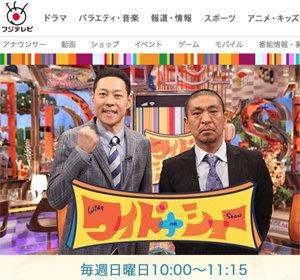 松本人志が安倍首相との食事会で主張した「割り勘」は嘘だった! 東野が今頃「フジと向こうで折半」「我々は一銭も払ってない」の画像1