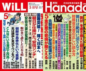 will_hanada_180329_top.jpg