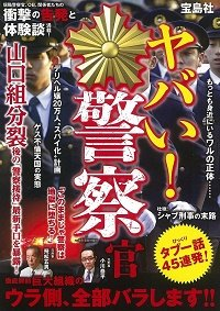 yabaikeisatsukan_160828.jpg