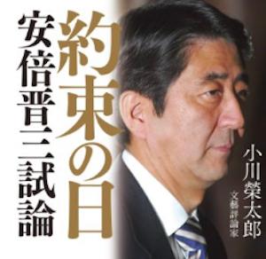 安倍応援団の小川榮太郎切りが醜悪! 百田、上念、有本、「WiLL」が「アウト」「ダメ」「関係ない」「よくわからない」の画像1