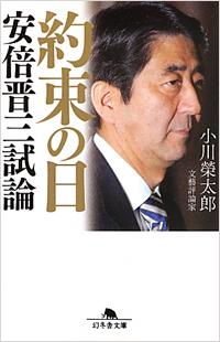 「新潮45」でLGBT攻撃して痴漢を擁護した小川榮太郎と、安倍首相の一体化した濃密すぎる関係の画像1