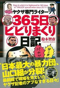 yakuza_151014.jpg
