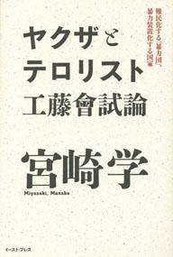 yakuzatoterrorist_01_150706.jpg