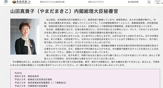 菅首相が山田内閣広報官を処分しない理由に「女性」を強調! 女性問題を悪用し「飲み会を断らない」不正官僚を守る態度こそ性差別だの画像1