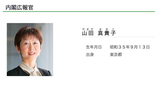 山田真貴子内閣広報官が育鵬社の教科書に男女平等の象徴として登場! 安倍首相の写真を15枚も掲載の極右団体主導の公民教科書の画像1