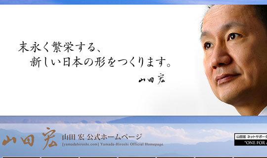 yamadahiroshi_160421_top.jpg