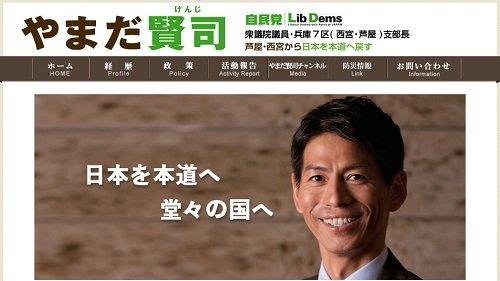 yamadakenji_160215.jpg