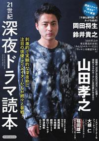 yamadatakayuki_01_150622.jpg