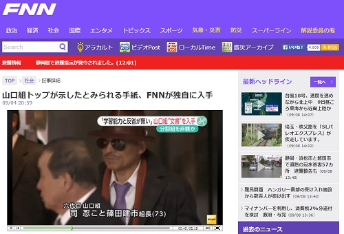 yamaguchigumi_150908.jpg