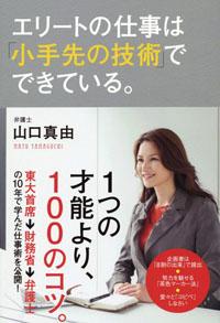 yamaguchimayu_01_150725.jpg