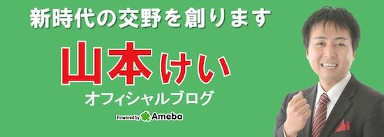 yamamoto_140826.jpg