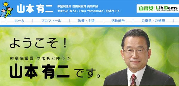 yamamotoyuji_01_161029.jpg