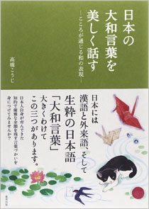yamatokotoba_01_150409.jpg