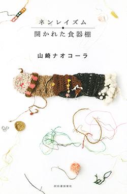 yamazaki_151127_top.jpg