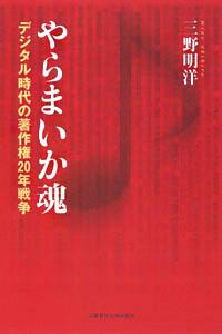 yaramaika_01_160111.jpg