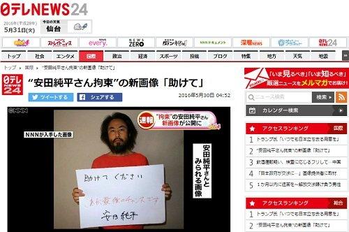 yasudajunpei_160531.jpg