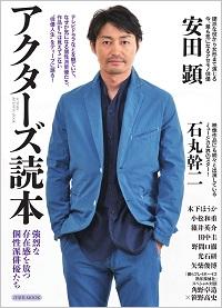 yasudaken_150826.jpg