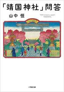 yasukuni_01_151017.jpg