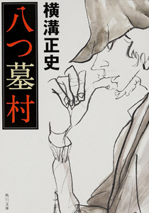yatsuhakamura_01_151213.jpg