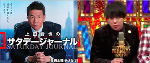 松坂桃李、GLAYもランクイン「芸能人よく言った大賞」後編! ジャーナリストもできない権力批判に踏み込んだ2人の芸人に感動の画像1