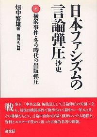 共謀罪成立でこんな言論弾圧が…一枚の集合写真で出版関係者や研究者ら60人が検挙された横浜事件の恐怖の画像1