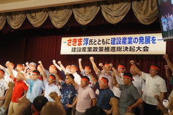 沖縄県知事選で佐喜真陣営が公共事業予算アップをエサに建設業者を選挙運動に動員! 投票した人リストまで提出させ…の画像2