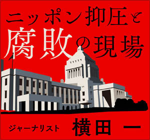 沖縄県知事選で佐喜真陣営が公共事業予算アップをエサに建設業者を選挙運動に動員! 投票した人リストまで提出させ…の画像1