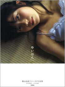 yokoyamayui_01_150227.jpg